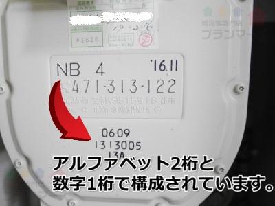 ガスメーター2.1.jpg