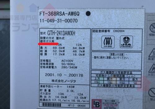 GTH-2413AWXH_1_ガス種.jpg