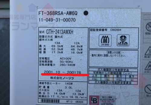 GTH-2413AWXH_1_製造年.jpg