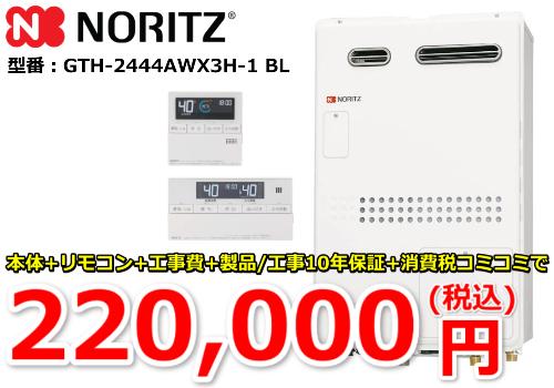 GTH-2444AWX3H-1.jpg