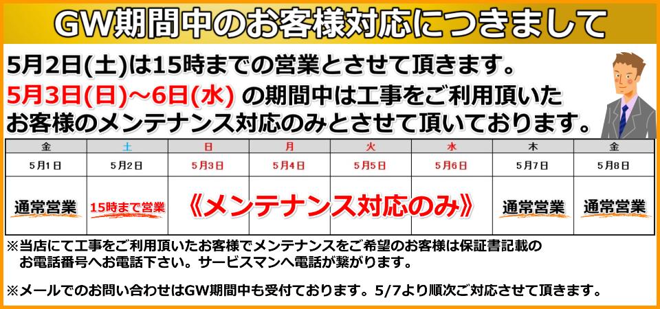 GW期間中対応.jpg