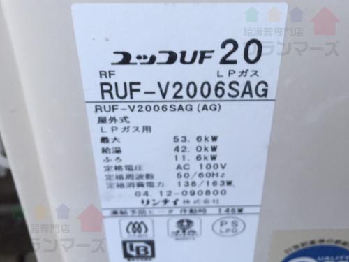 oume_RUF-V2006SAG (3).jpg