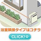 浴室隣接タイプ