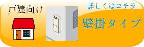 戸建て向け壁掛けタイプ