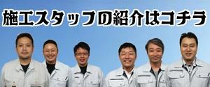 スタッフ紹介.jpg
