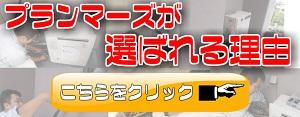 安さと安心_コピー.jpg