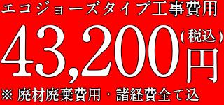 エコジョーズ工事費用.jpg