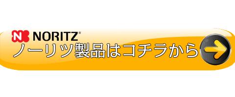 ノーリツ ボタン_2.png