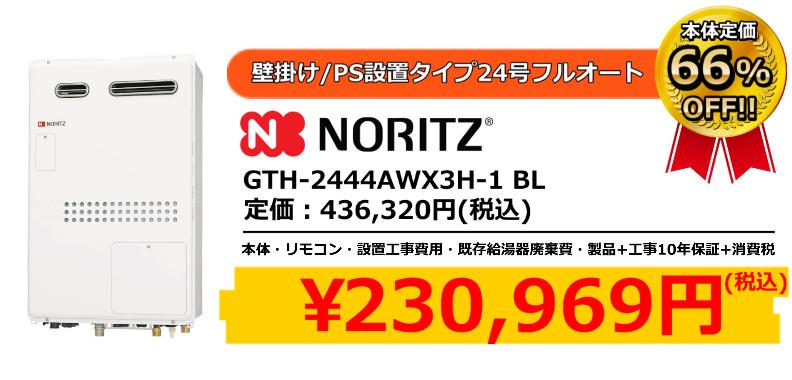 GTH-2444.jpg