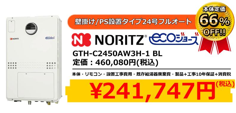 GTH-C2450AW3H-1 BL.jpg