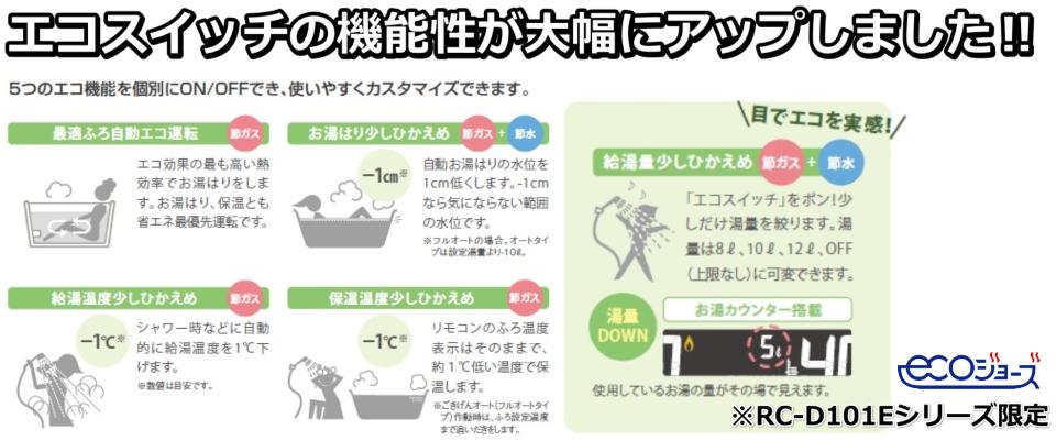 eco_kinou.jpg