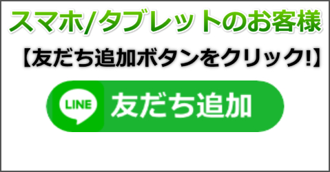 line_ボタン_1.jpg