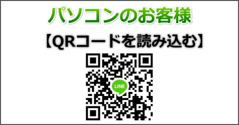 line_ボタン_2.jpg