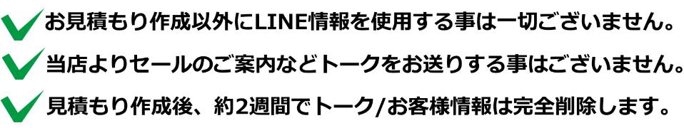 line_約束.jpg