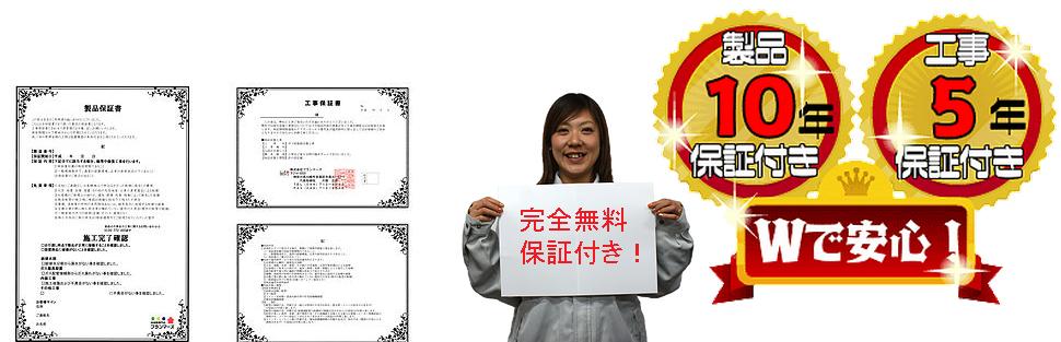 製品10年・工事5年のダブル保証で安心!!