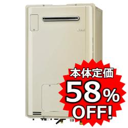 リンナイ 暖房熱源機付き給湯器 集合住宅向き ベランダ壁掛け 16号オート 1温度エコジョーズ