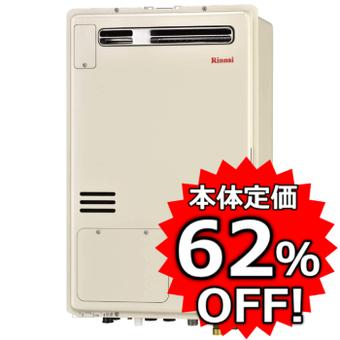 リンナイ ガス給湯器 壁掛け/PS設置 16号オート 暖房熱源機付き 2-3温度