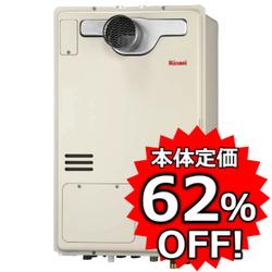 リンナイ ガス給湯器 集合住宅向け PS扉内設置 16号オート 暖房熱源機付き 2-6温度