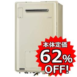 リンナイ 暖房熱源機付き給湯器 集合住宅向き ベランダ壁掛け 16号オート 2-3温度エコジョーズ