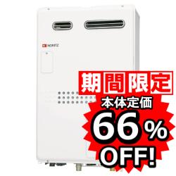 ノーリツ 暖房熱源機付き給湯器 壁掛け/PS標準設置 24号フルオート 1温度