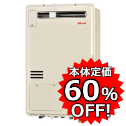 リンナイ ガス給湯器 戸建向き 壁掛け 24号フルオート 暖房熱源機付き 1温度