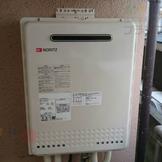 T-208SAW→GT-2050SAWX-2 BL 給湯器交換工事専門店|プランマーズ【世田谷区】