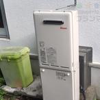 AD-207RFA→RUX-A1610W-E 給湯器交換工事専門店 プランマーズ【多摩市】