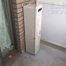RUF-VS1611SAW→RUF-VS1615SAW 給湯器交換工事専門店|プランマーズ【麻生区】